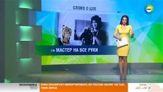 Виктор Цой -  места в Петербурге. Эфир от 21.06.17