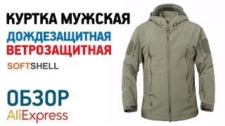 Куртка Мужская осенняя зимняя с Алиэкспресс Обзор Куртки Влагозащитная для осени и зимы DAFEILI