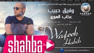 وفيق حبيب - عذاب الهوى (النسخة الأصلية) / Wafeek Habib - Ezab Al Hawaa