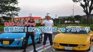 2015/9/17発売開始!ホンダの軽スポーツS660とフェラーリの異色対決をDV...
