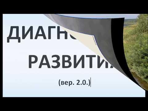 ДИАГНОСТИКА РАЗВИТИЯ   программа мониторинга в ДОУ