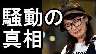 【鈴木砂羽】降板女優側からの脅迫めいた言動の真相 鳳恵弥 検索動画 25