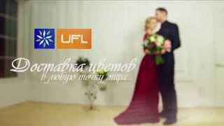 Доставка цветов на День Влюбленных в любую точку мира от UFL(Красивое видео ко Дню Влюбленных от сервиса доставки цветов