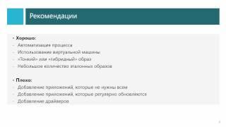 Подготовка эталонного образа при помощи Microsoft Deployment Toolkit 2013