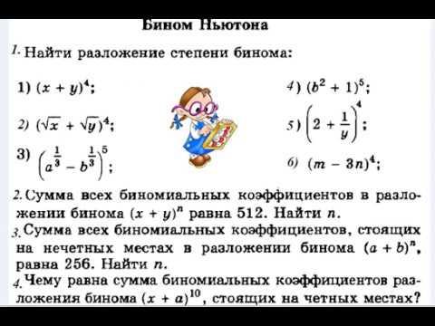 Урок 10. Бином Ньютона. Треугольник Паскаля. Алгебра 11 класс.