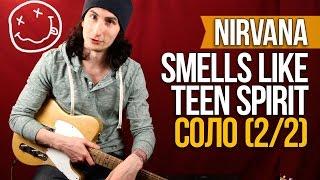 Как играть на гитаре Nirvana соло Smells Like Teen Spirit (2/2) - Уроки игры на гитаре Первый Лад