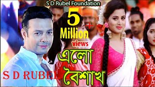 Elo Boishakh Full Song (এলো বৈশাখ) | S D Rubel |Bangla New Music Video 2018 | S D Rubel | Popy thumbnail