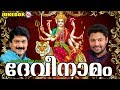 Download ദേവീനാമജപങ്ങൾ | Devi Namam Malayalam | Hindu Devotional Songs Malayalam | MadhuBalakrishnan MP3 song and Music Video