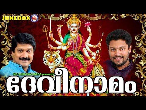 ദേവീനാമജപങ്ങൾ | Devi Namam Malayalam | Hindu Devotional Songs Malayalam | MadhuBalakrishnan