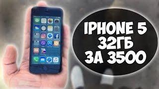 iPhone 5 32гб за 3500 рублей.  Путь до  флагмана.