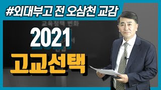 2021 고교 선택(4) 외대부고 전 오삼천 교감