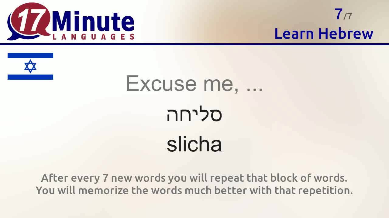 Learn the 30 most important words in Hebrew!