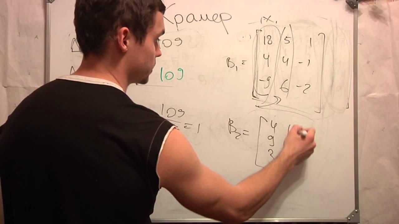 Метод Крамера .Система линейных уравнений. Студент. Ч 4 ...