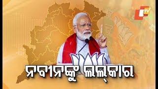 PM Narendra Modi challenges Odisha CM Naveen Patnaik