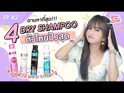 ไม่ล็อคมง ! ตามหา Dry Shampoo ตัวไหนคือ The Best เทสต์แล้วจึ้งสุด | SistaCafe