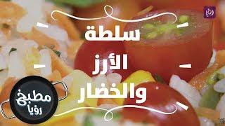 سلطة الأرز والخضار - ايمان عماري