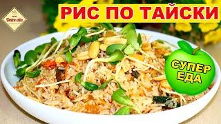 Как варить вкусный рис. Рис с овощами по тайски. Гарнир на скорую руку 20 минут. Моя Dolce vita
