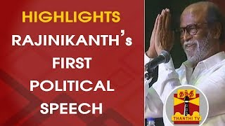 Highlights of Rajinikanth's First Political Speech | Rajini | Rajini Makkal Mandram | Thanthi TV