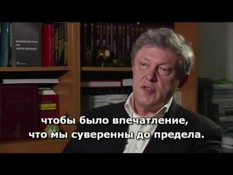 Явлинский: Курс национальной валюты определяется на биржах Лондона и Нью-Йорке