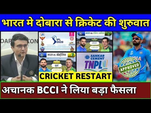 Big News - BCCI Confirmed Cricket Restart Date In India   Cricket Restart In India Breaking News