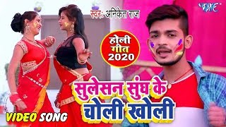 2020 का सुपरहिट होली #वीडियो सांग | Suletion Sungh Ke Choli Khole | Aniket Raj | Bhojpuri Holi Geet