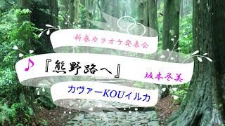 ♪熊野路へ[坂本冬美]カヴァーKOUイルカ《ステージバージョン》