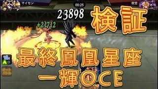 【聖闘士星矢ZB】最終鳳凰星座一輝OCEを検証してみた!【ゾディアックブレイブ】