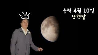 내셔널지오그래픽 천체망원경으로 상현달 보기 [개똥별]
