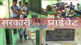Government school vs private school //R2S// official channel