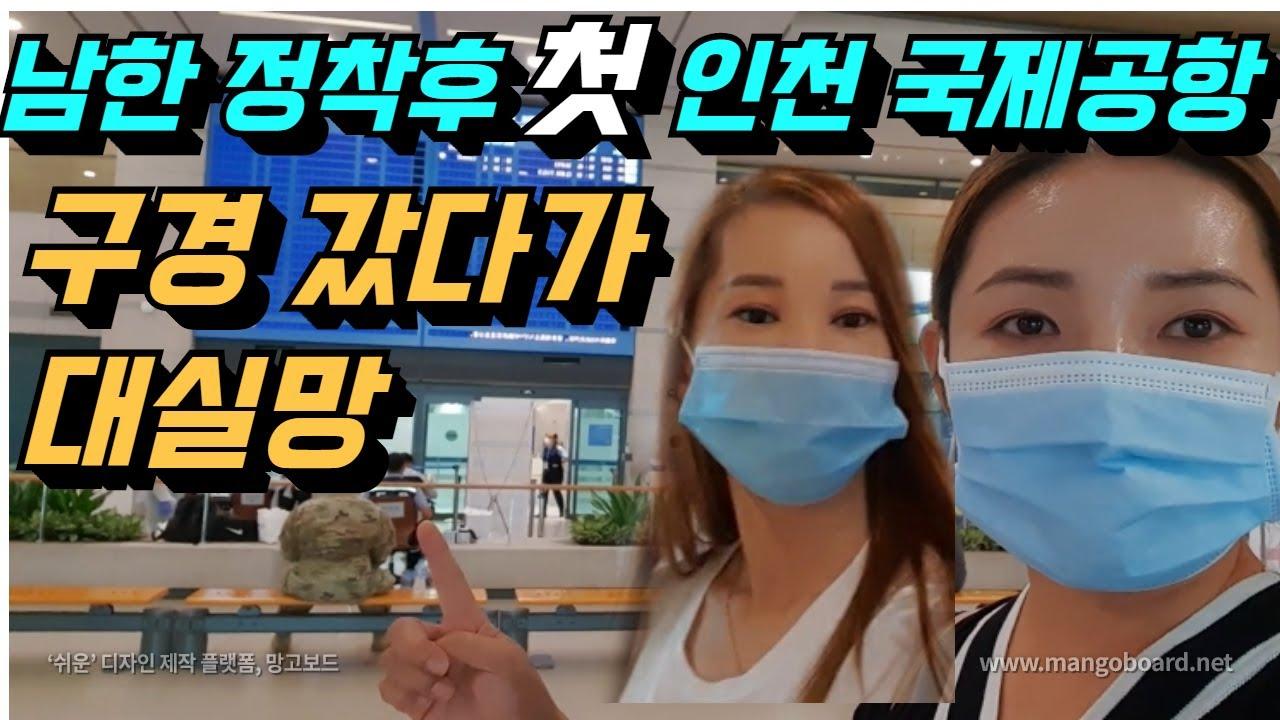 남한 정착 1년6개월차 동생이랑 인천공항에 구경갔다가 너무 마음이 아팠어요