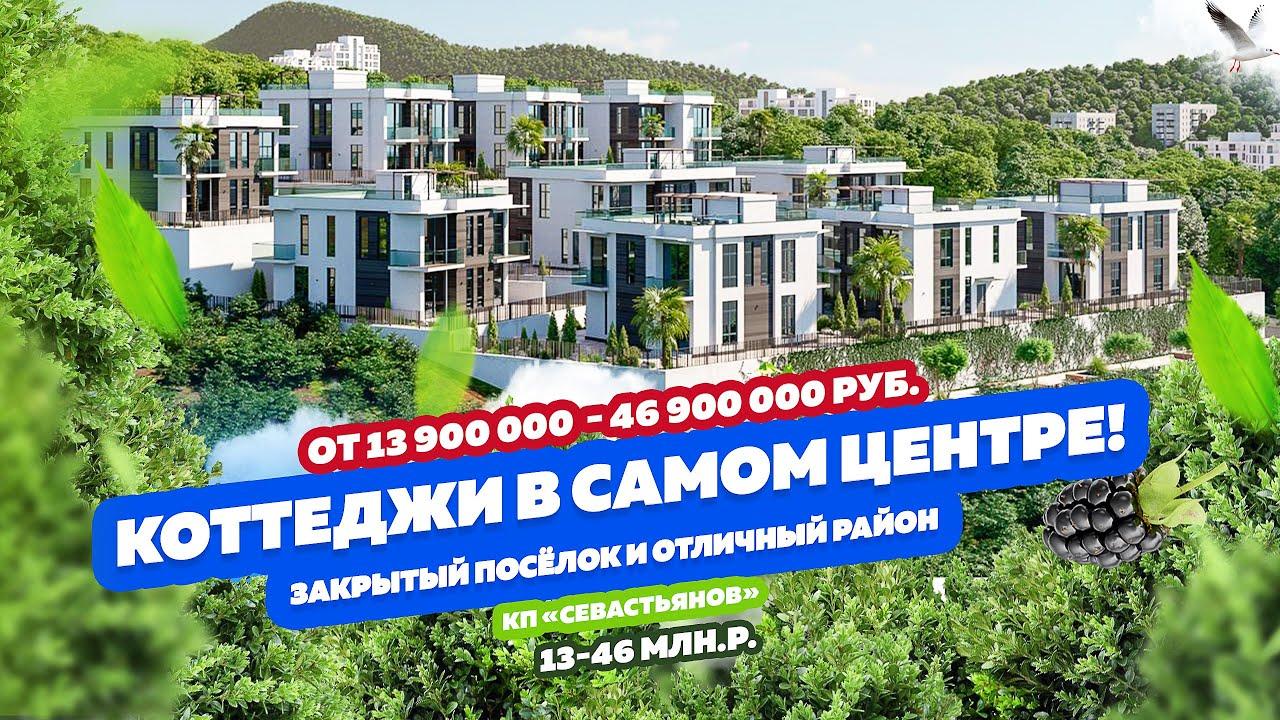 Коттеджи в самом центре Сочи! кп-севастьянов.рф