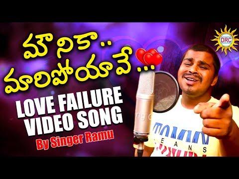 singer-ramu-heart-touching-love-failure-latest-video-song-|-best-failure-songs-|-telugu-dj-songs