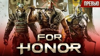 For Honor - Гибрид Dark Souls и Infinity Blade (Превью)