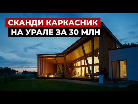 Современный каркасный дом. Обзор дома, 132 кв.м.