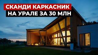 �������� ���� Обзор дома в современном стиле, 132 кв.м. Как выбрать актуальную недвижимость? ������