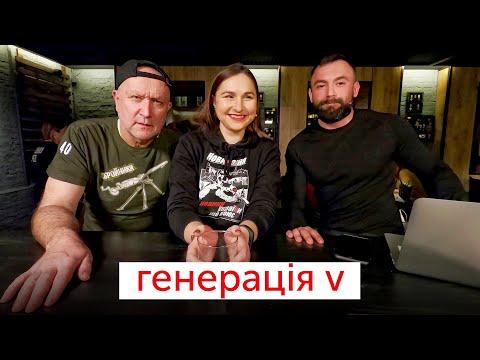 ГЕНЕРАЦІЯ V: Війна з Росією – на все наше життя