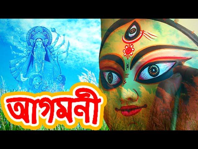 Agomoni    Sri Sri Devi Chandika   Birendrakrishna Bhadra   Bengali Devotional Songs