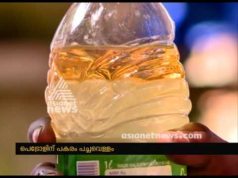Petrol got mixed up with water in Petrol pump at Trivandrum