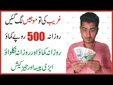Best And New Online Earning App In Pakistan || Daily Payment System || Easypaisa And Jazz Cash