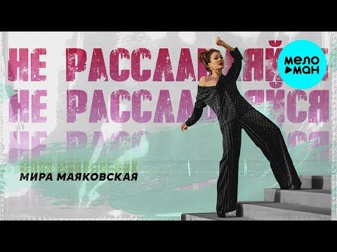Мира Маяковская - Не расслабляйся