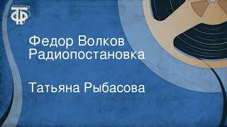 Татьяна Рыбасова. Федор Волков. Радиопостановка