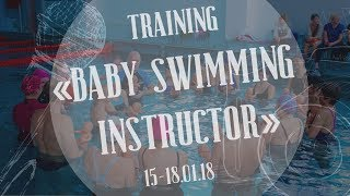 Подготовка инструкторов по обучению плаванию младенцев