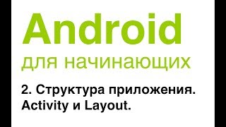 Android для начинающих. Урок 2: Структура приложения. Activity и Layout.