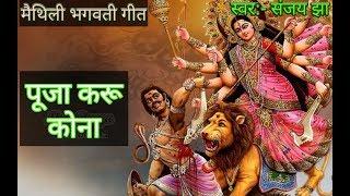 Jani ne hum kono bidh ta || Sanjay Jha, Maithili Bhagwati Geet Song.