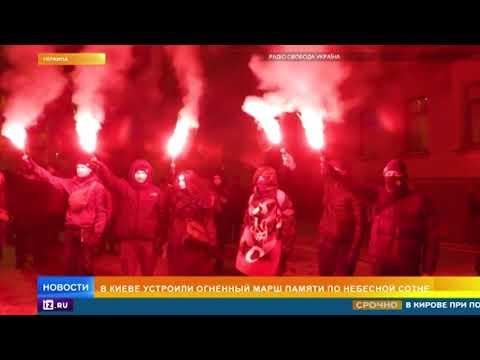 В Киеве устроили огненный марш памяти по \