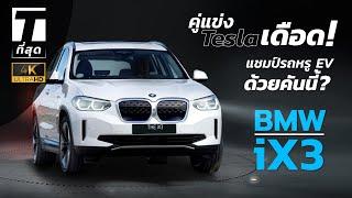 คู่แข่ง Tesla เดือด! BMW iX3 เปิดตัวขอเป็นแชมป์ด้วยคันนี้? - [ที่สุด]
