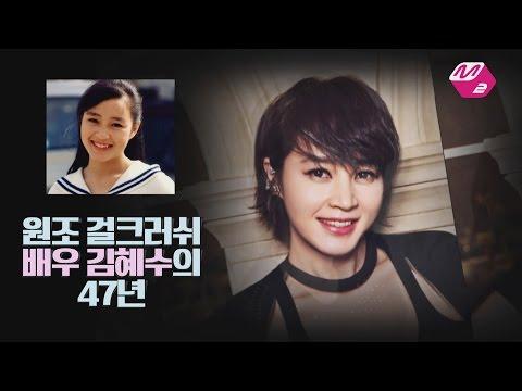 [M2]원조 걸크러쉬 배우 김혜수의 47년