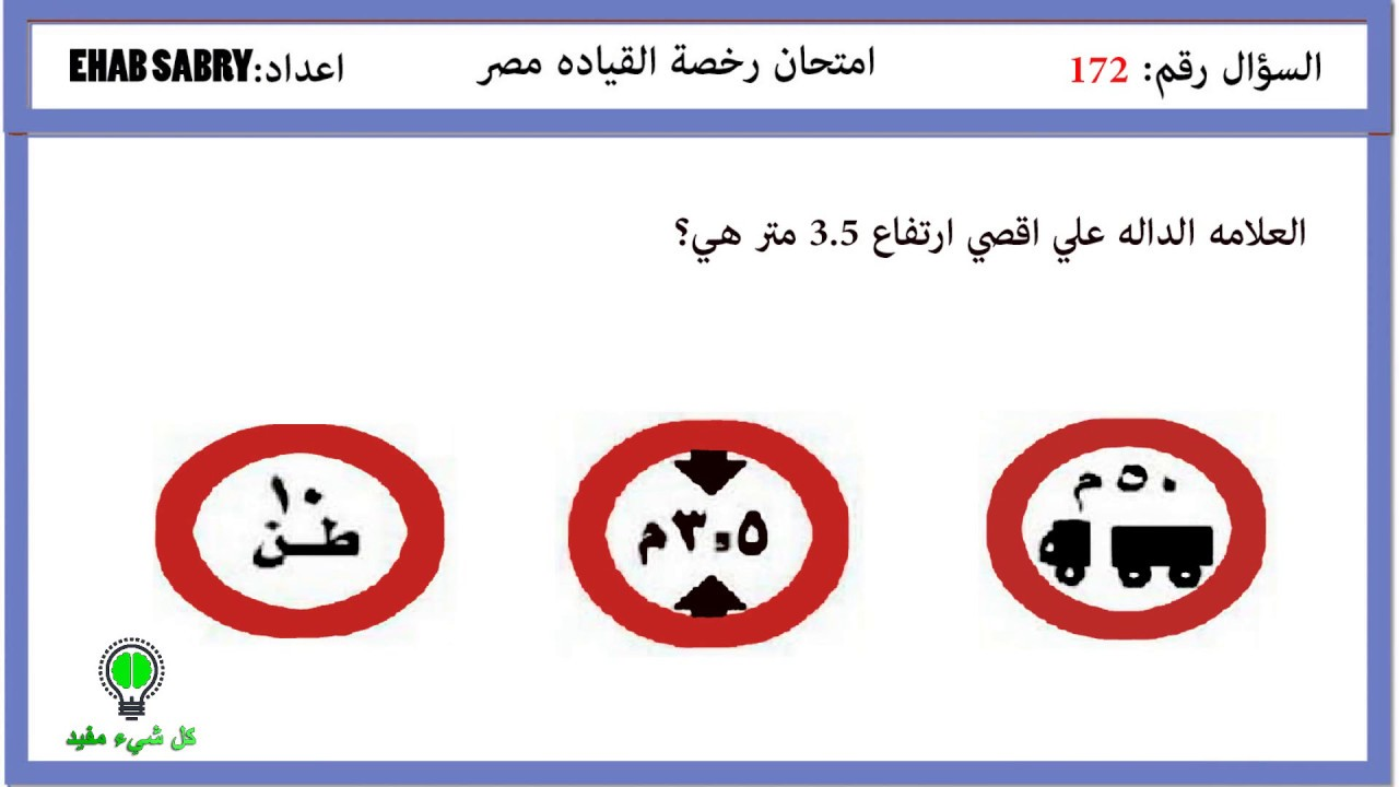 اسالة امتحان رخصة القياده مصر كامله الجزء الخامس 2019 Youtube
