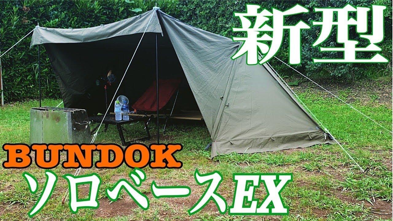 BUNDOK(バンドック)ソロベースが痒い所に手が届いてソロベースEXとして新登場!
