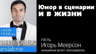 """Стрим—лекция: """"Юмор в сценарии и в жизни"""". Игорь Меерсон на Amlab.me"""